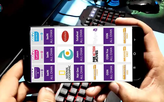 تحميل افضل تطبيق مشاهدة القنوات سوف يدهشك Chof Live tv