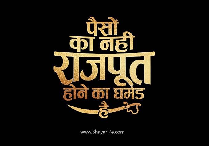 Best 110+ Rajput Attitude Status Shayari For Whatsapp In Hindi