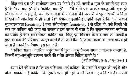 Kavita Ke Naye Partiman Hindi PDF