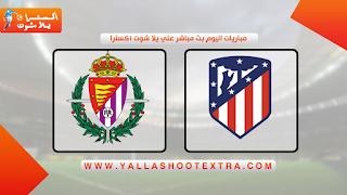 مشاهدة مباراة اتليتكو مدريد ضد ريال بلد الوليد 22-05-2021 في الدوري الاسباني