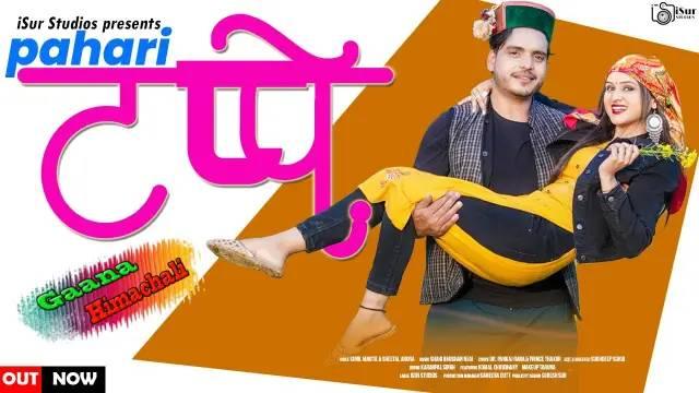 Pahadi Tappe Song mp3 Download - Sunil Mastie & Sheetal Arora