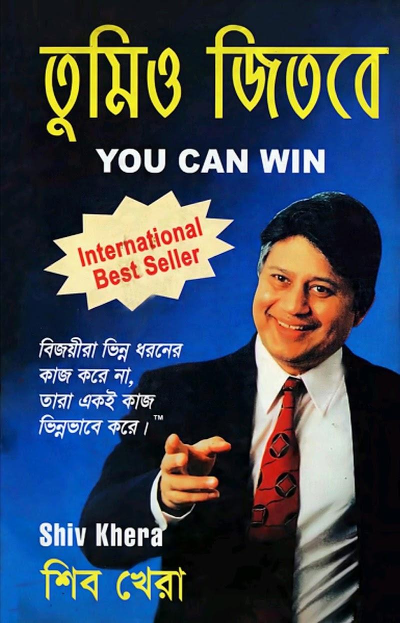 তুমিও জিতবে শিব খেরা বাংলা পিডিএফ || You Can Win in bengali Pdf Download
