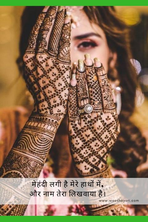 shayari on mehndi in hindi