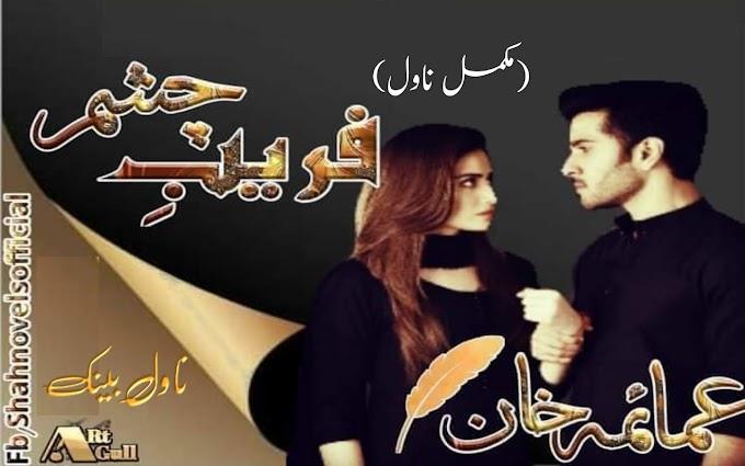 Fareb e Chasham Novel by Umaima Khan Complete Pdf Download