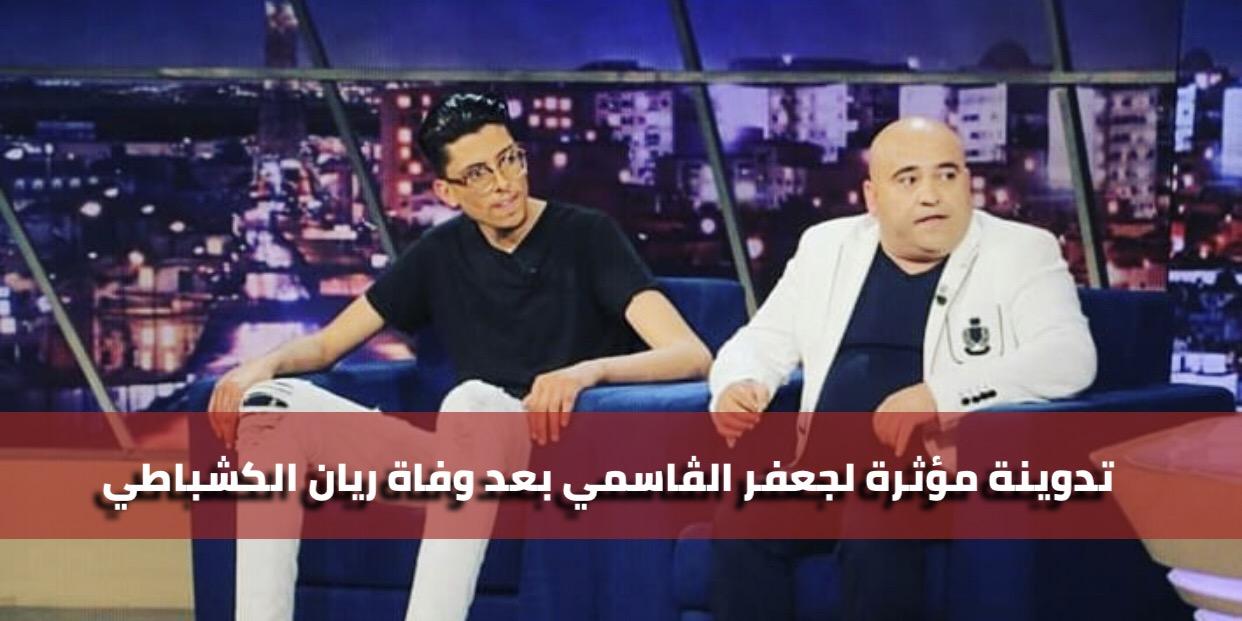"""بالصور: تدوينة مؤثرة لجعفر الڤاسمي بعد وفاة ريان الكشباطي في حادث مرور """" ريان مشى"""""""