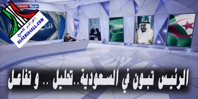 الرئيس تبون يزور السعودية