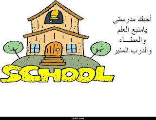 صور صور عن المدرسة 2019 بوستات مضحكة للمدرسه 6c3qNFw2UM8.jpg