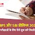 IBPS और SBI प्रीलिम्स 2021 परीक्षाओं के लिए ऐसे शुरू करें तैयारी...