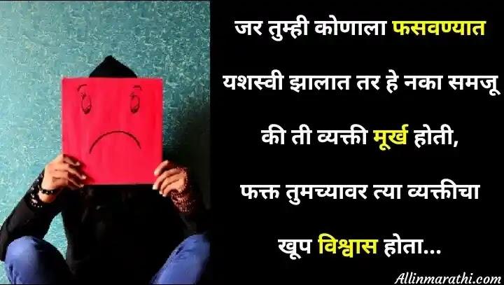 Sad-status-marathi