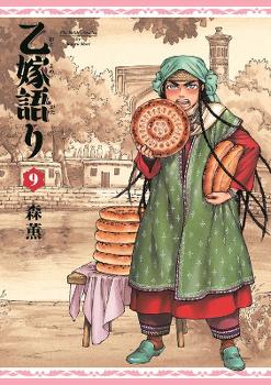 Otoyomegatari Manga