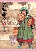 Otoyomegatari