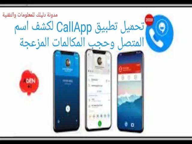 تحميل تطبيق CallApp لكشف اسم المتصل وحجب المكالمات المزعجة للاندرويد والايفون