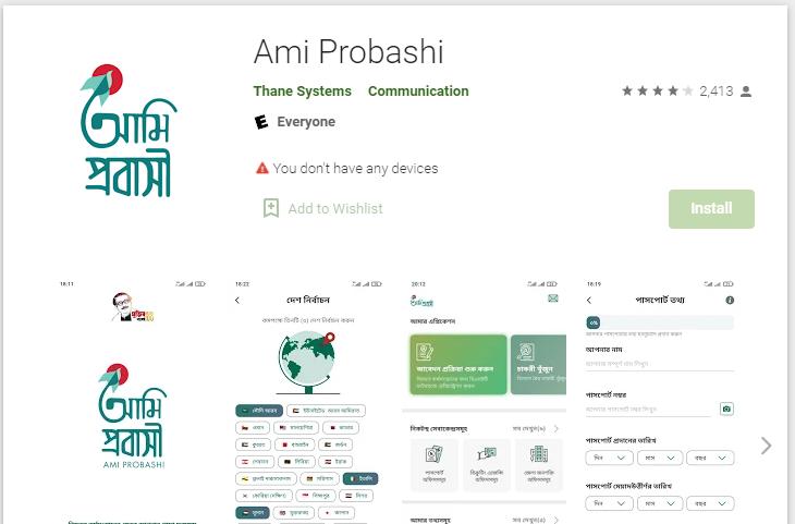 Ami Probashi App Registration