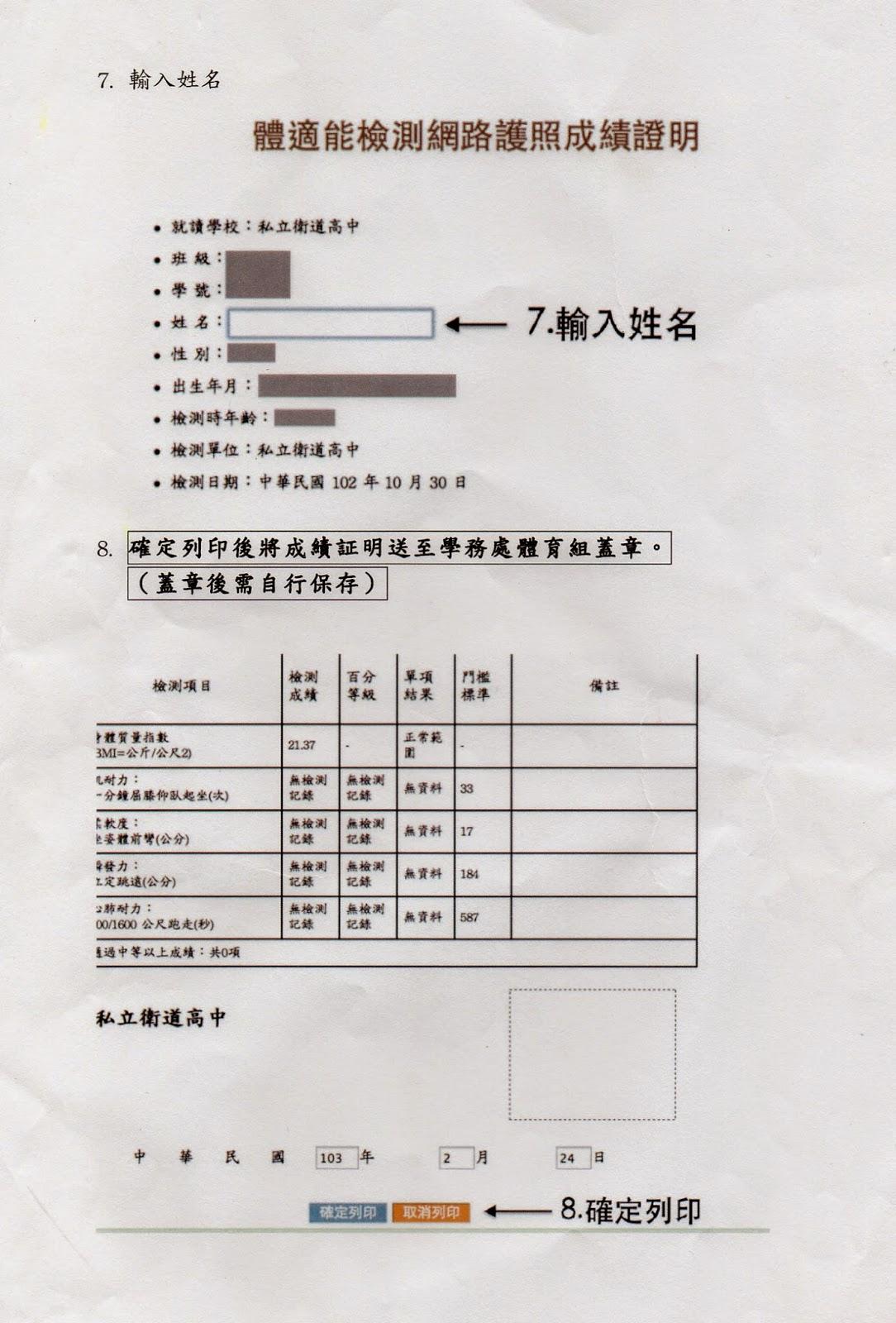 75 讀書會: 列印體適能檢測網路護照成績證明 操作說明