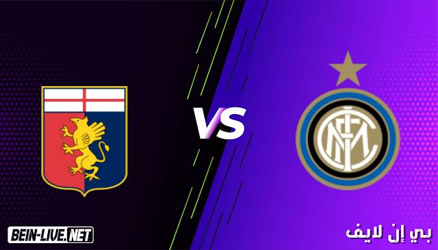 مشاهدة مباراة انتر ميلان و جنوى بث مباشر اليوم بتاريخ 28-02-2021 في الدوري الايطالي