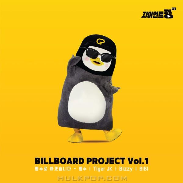 Pengsoo & Tiger JK & Bizzy & BIBI – Billboard Project Vol.1  – Single