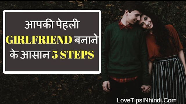 easy steps to make your first girlfriend in hindi