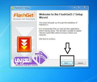 فلاش جيت FlashGet