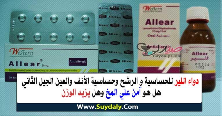 اللير شراب allear أقراص مضاد للحساسية استخداماته فوائده وأضراره للأطفال و السعر في 2020 و البديل