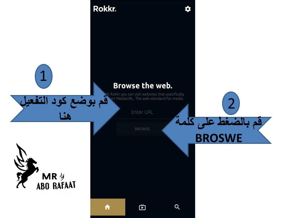تحميل تطبيق Rokkr  لمشاهدة قنوات بى ان سبورت المشفرة وافلام ومسلسلات نتفليكس