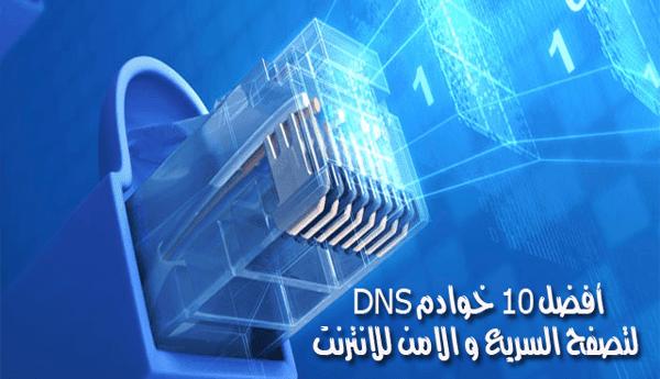 افضل 10 خوادم DNS لزيادة امان و سرعة تصفح النت