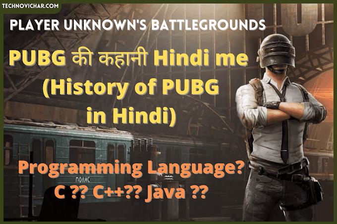 PUBG की कहानी Hindi me   History of PUBG in Hindi