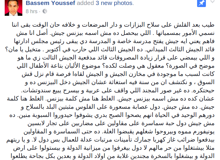 تعرف علي رسالة باسم يوسف المثيرة للجدل التي وجهها للجيش بعد حله أزمة لبن الأطفال