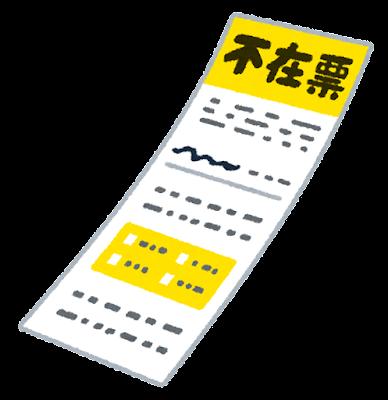 不在票のイラスト