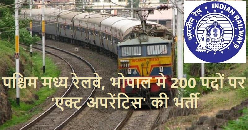 West Central Railway jobs 2020