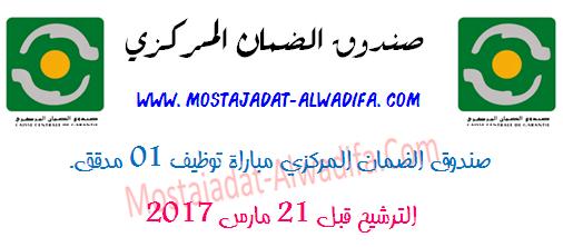 صندوق الضمان المركزي مباراة توظيف 01 مدقق. الترشيح قبل 21 مارس 2017