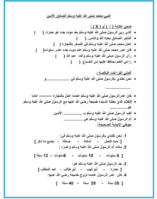 ورقة عمل درس الصادق الأمين للصف الثاني الفصل الثاني 2019