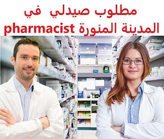 وظائف السعودية مطلوب صيدلي  في المدينة المنورة pharmacist