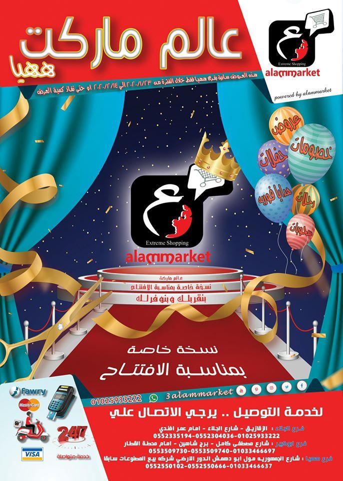 عروض عالم ماركت الزقازيق من 23 يناير حتى 14 فبراير 2020 عروض خاص بمناسبة افتتاح فرع ههيا