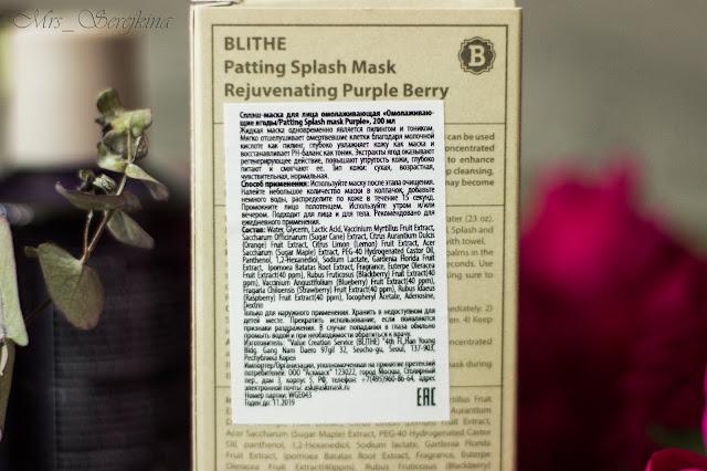Омолаживающая сплэш-маска с пурпуными ягодами Blithe