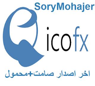 عملاق تعديل الصور وتحويلها الى ايقونات IcoFX اخر اصدار 2018