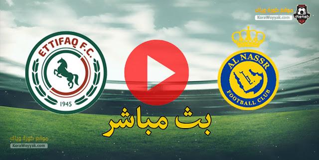 نتيجة مباراة النصر والإتفاق اليوم 5 مارس 2021 في الدوري السعودي