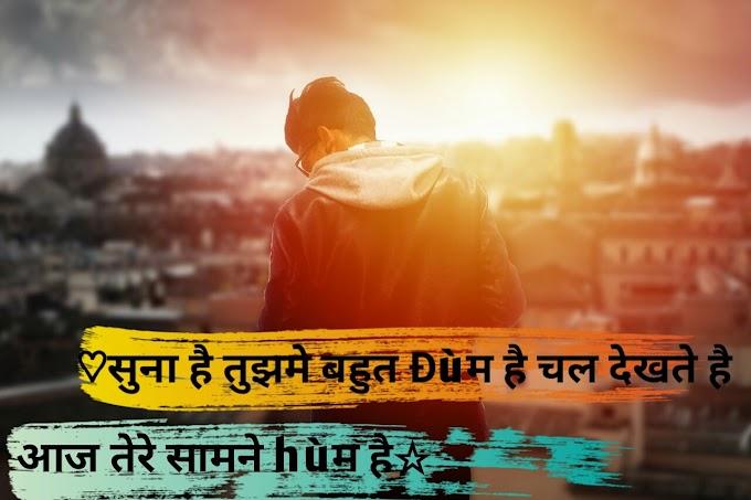दबंग स्टेटस  फेसबुक के लिए Dabang status in hindi