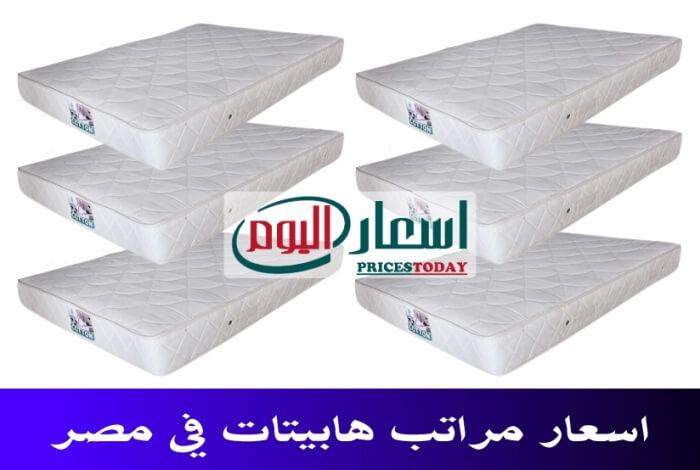 اسعار مراتب هابيتات في مصر 2021 بجميع موديلاتها وأحجامها