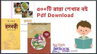 ৫০+টি রান্না শেখার বই Pdf Download - All Ranna Recipe Pdf Books