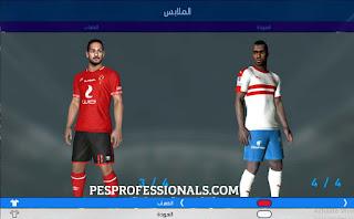 Ahly & Zamalek New kits – اطقم الاهلي والزمالك الجديدة