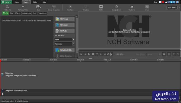 برنامج دمج الصور مع الاغاني لعمل فيديو للكمبيوتر بالعربي