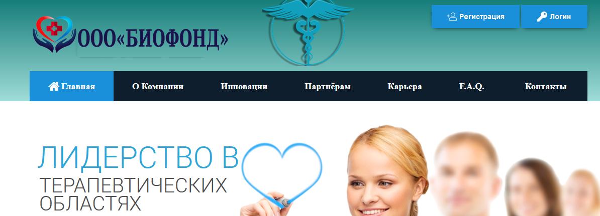 Мошеннический сайт bio-found.com – Отзывы, развод, платит или лохотрон? Информация