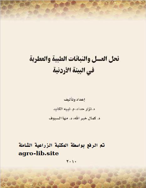 كتاب : نحل العسل و النباتات الطبية و العطرية في البيئة الاردنية