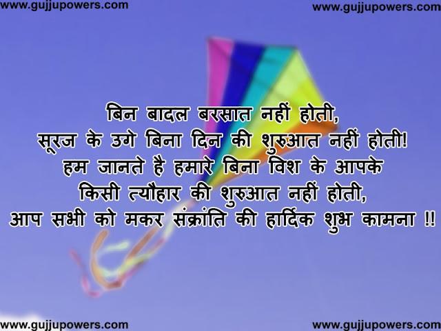 makar sankranti festival in hindi
