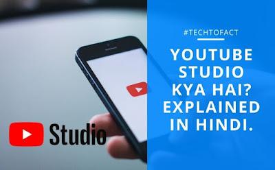 YouTube Studio In hindi