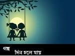 বাংলা গল্প  Bangla Love Stories  Bangla Choto Golpo   Bangla Valobashar Golpo  Bangla Golpo.