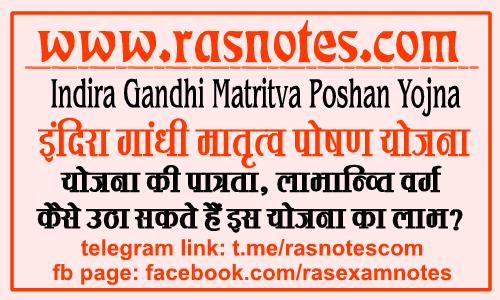 Indira Gandhi Matritva Poshan Yojna in hindi