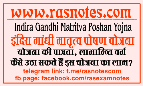 इंदिरा गांधी मातृत्व पोषण योजना की सम्पूर्ण जानकारी | rasnotes.com
