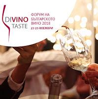 DiVino Taste 2018- чакаме те!