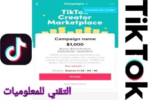احصل على المال على Tik Tok
